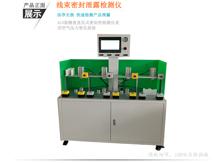 Four-channel air tightness tester